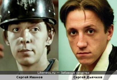 Актеры Сергеи: Иванов и Дьячков