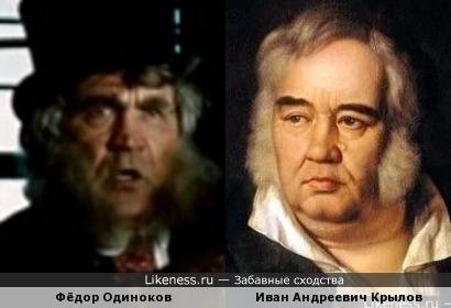 Фёдор Одиноков и Иван Андреевич Крылов