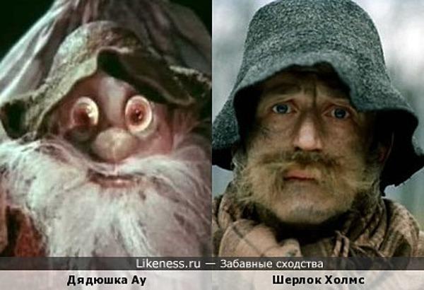 Шерлок Холмс похож на Дядюшку Ау