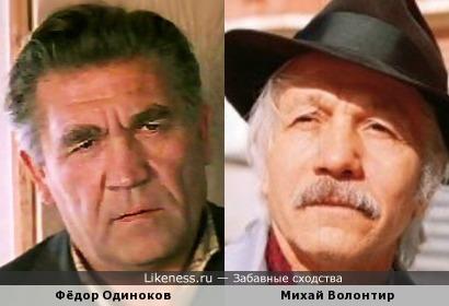 Фёдор Одиноков и Михай Волонтир