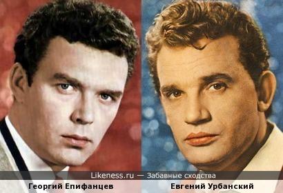 Актеры Георгий Епифанцев и Евгений Урбанский