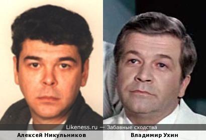 Алексей Никульников и Владимир Ухин