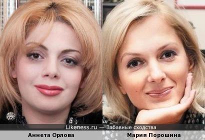 Аннета Орлова и Мария Порошина