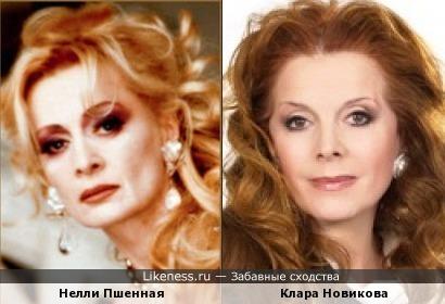 Нелли Пшенная и Клара Новикова