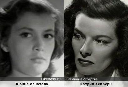 Актрисы Кюнна Игнатова и Кэтрин Хепберн