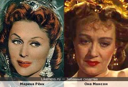 Марика Рёкк и Она Мансон