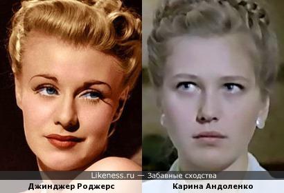 Джинджер Роджерс и Карина Андоленко