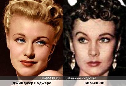 Красавицы Джинджер Роджерс и Вивьен Ли