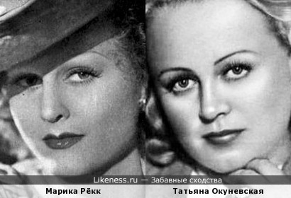 Актрисы Марика Рёкк и Татьяна Окуневская