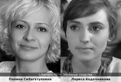 Полина Сибагатуллина и Лариса Кадочникова