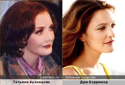 Актрисы Татьяна Кузнецова и Дрю Бэрримор