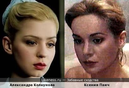 Актрисы Александра Колкунова и Ксения Паич