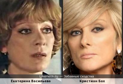 Актрисы Екатерина Васильева и Кристиан Бах