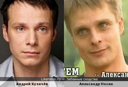 Актеры Андрей Кузичёв и Александр Носик