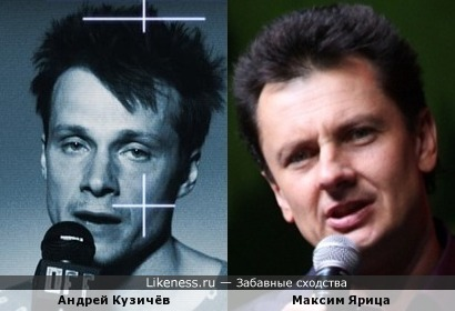 Андрей Кузичёв и Максим Ярица
