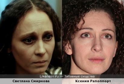 Актрисы Светлана Смирнова и Ксения Рапоппорт