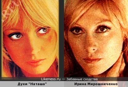 Не Наташа, а Ирина!