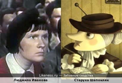 Людмила Иванова и Старуха Шапокляк