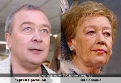 Сергей Проханов и Ия Саввина