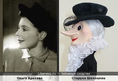 Ольга Аросева и Старуха Шапокляк
