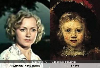 Людмила Касаткина и Титус