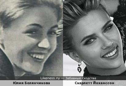 Юлия Белянчикова и Скарлетт Йоханссон