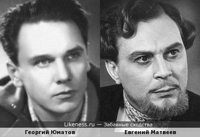 Актеры Георгий Юматов и Евгений Матвеев