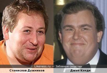 Актеры Станислав Дужников и Джон Кэнди