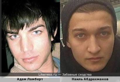 Адам Ламберт и Наиль Абдрахманов