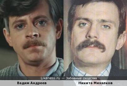 Вадим Андреев и Никита Михалков
