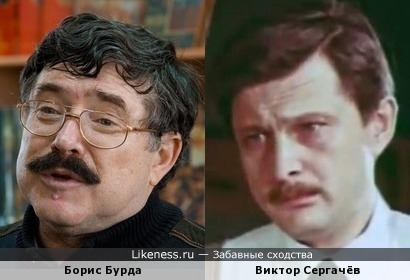 Борис Бурда и Виктор Сергачёв
