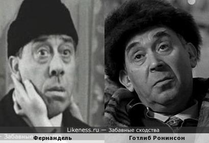 Актеры Фернандель и Готлиб Ронинсон