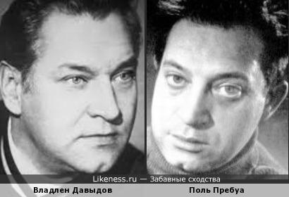 Актеры Владлен Давыдов и Поль Пребуа