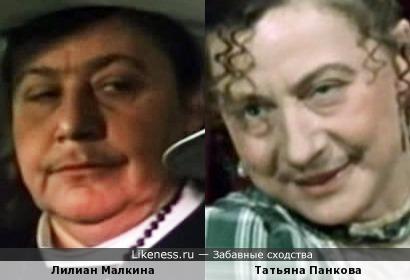 Актрисы Лилиан Малкина и Татьяна Панкова