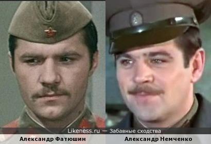 Александры Фатюшин и Немченко