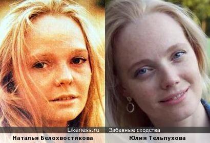 Актрисы Наталья Белохвостикова и Юлия Тельпухова