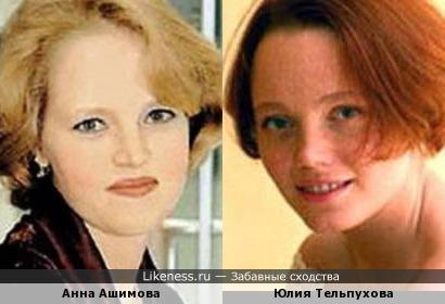 Анна Ашимова и Юлия Тельпухова