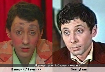 Валерий Лёвушкин и Олег Даль