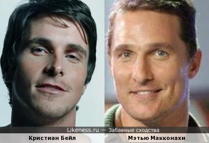 Кристиан Бейл и Мэтью Макконахи