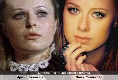 Ирина Бельгер и Юлия Савичева