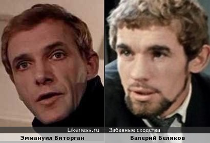 Актеры Эммануил Виторган и Валерий Беляков