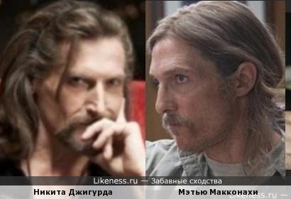 Актеры Никита Джигурда и Мэтью Макконахи