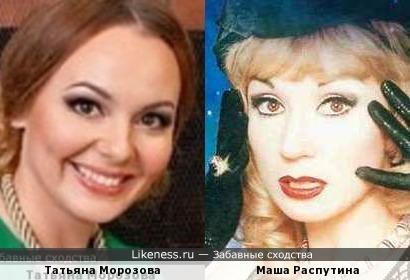 Татьяна Морозова и Маша Распутина