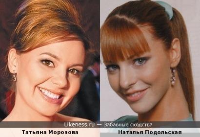 Татьяна Морозова и Наталья Подольская