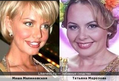 Маша Малиновская и Татьяна Морозова