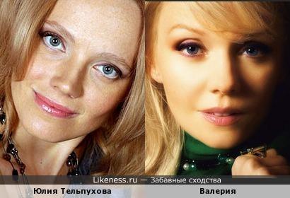 Юлия Тельпухова и Валерия