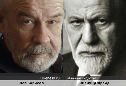 Лев Борисов и Зигмунд Фрейд
