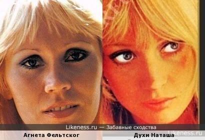 Агнета Фельтског похожа на девушку с духов Наташа