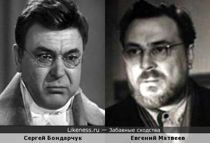 Сергей Бондарчук и Евгений Матвеев