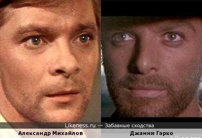 Актеры Джанни Гарко и Александр Михайлов